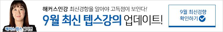 9월 최신인강_텝스