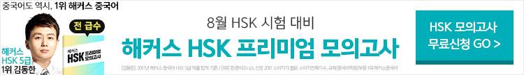 해커스 중국어 7월 대비 HSK프리미엄 모의고사