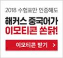 2일오늘마감_토익10월수강혜택