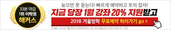 2017겨울방학_텝스_무료예약