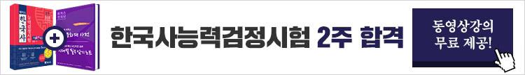 취업 한국사무료강의