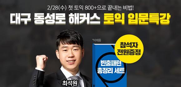 2/28(수)대구동성로최석원토익입문특강