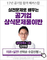 해커스잡 공기업 상식문제풀이반