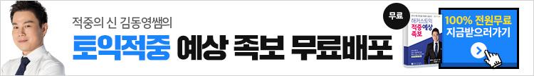 적중특강프로모션 0816