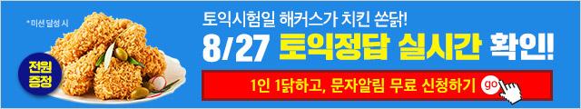 8/27  토익시험  토익 정답 실시간 확인