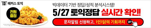 5/27 정답서비스_시험전