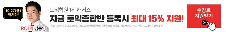 26일마감_토익_11월수강신청