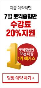 해커스 토익 RC 1위 김동영 & LC 1위 한승태