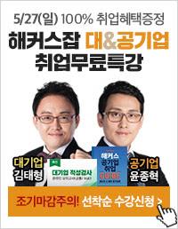해커스잡_ 취업무료특강