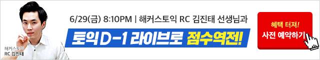 6/29 김진태 라이브특강