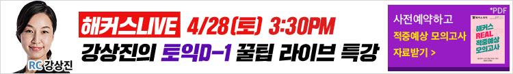 4/28 라이브특강(강상진)