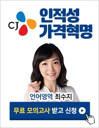 해커스잡 CJ 가격혁명