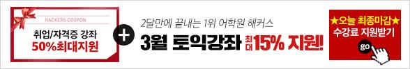 22일마감_3월수강신청_수강혜택