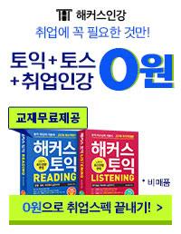 토익토스취업인강_0원