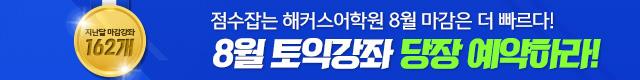 8월무료예약_브랜드ver