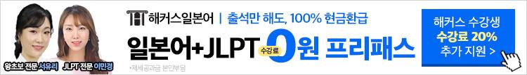 일본어,JLPT,기초일본어,JLPT N3,일본어인강,히라가나,일본어회화,일본어능력시험,일본어공부,