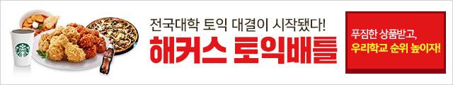 토익배틀_1월