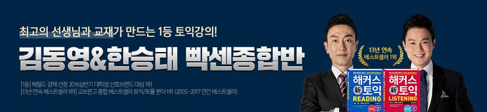 토익 서브메인 배너_어학원