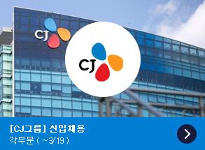 CJ 채용