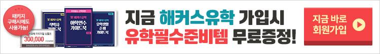 유학_회원가입