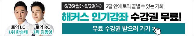 201801_토익청강이벤트_어학원