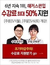 5월 수강신청_편입(5월8일까지)