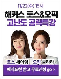 11/22(수)★토스오픽특강