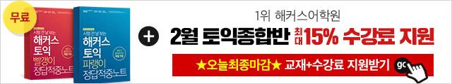 오늘마감_토익2월수강신청