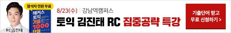 김진태 토익RC 기출단어집