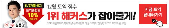 27일마감_토익_12월수강신청