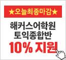 8월 어학원 수강혜택 26최종마감