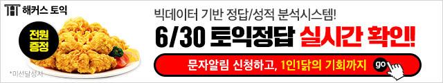 6/30 정답서비스_시험전