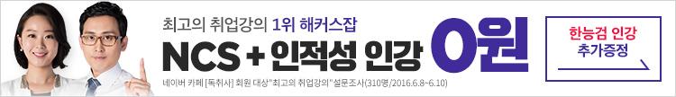 해커스잡 NCS+인적성 0원 이벤트