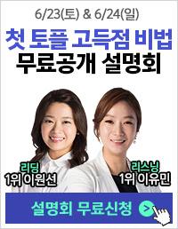 토플 고득점 비법 공개설명회