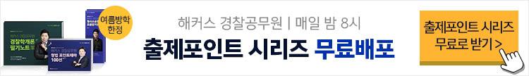 공무원_경찰 무료배포