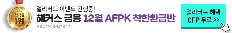 금융 12월 AFPK 착한환급반