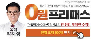 공무원/편입영어