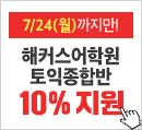 8월 어학원 수강혜택 7/24(월)까지