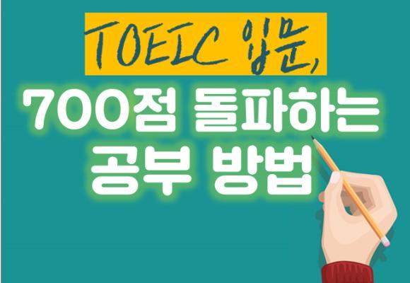 왕초보 700점대 독학 공부 방법!
