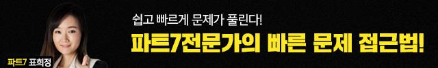 표희정_스타강사배너
