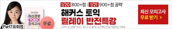 강남역 토익특강_21일까지