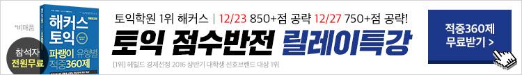 강남역 토익 릴레이특강