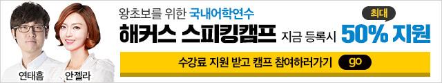7월 기초영어 수강신청 소재(스피킹캠프)