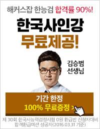 한국사 무료제공(2차)
