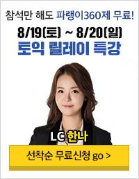어학원 8월 강남 토익 릴레이 반전특강