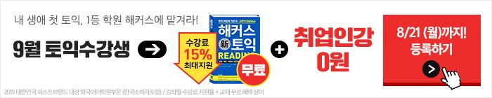 토익_9월수강혜택_21일까지