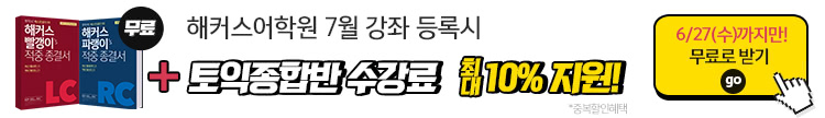 7월수강신청_토익_6/27까지만