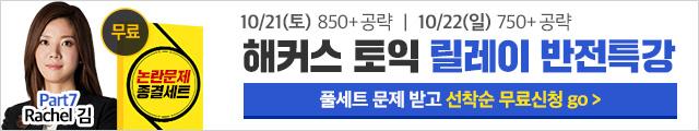 22일_10월 강남역 토익 반전 특강