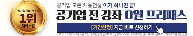 해커스잡 공기업 전강좌 0원 프리패스