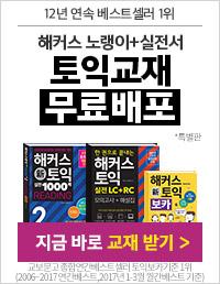 해커스 토익교재 무료배포!신토익교재 매일밤 선착순 무료!